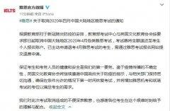 4月中国大陆地区雅思考试取消 考试费将